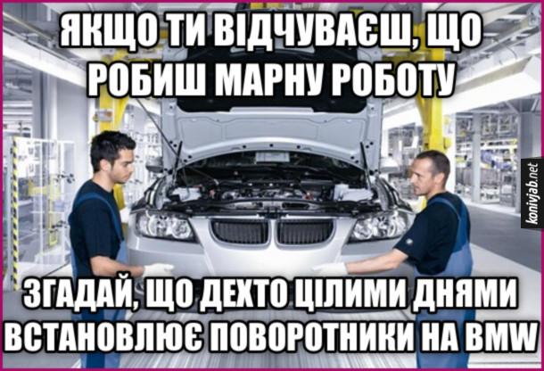 Мем про поворотники. Якщо ти відчуваєш, що робиш марну роботу, згадай, що дехто цілими днями встановлює поворотники на BMW