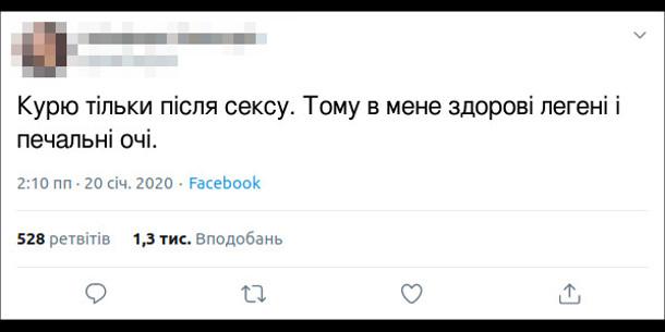 Жарт Куріння після сексу. Смішний твіт: Курю тільки після сексу. Тому в мене здорові легені і печальні очі.