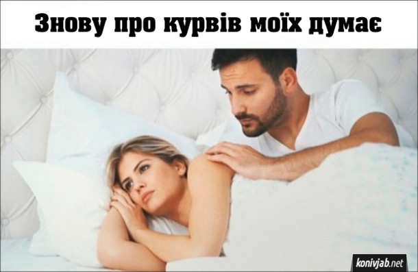 """Мем Пара в ліжку. Він дивиться на неї і думає: """"Знову про курвів моїх думає"""""""