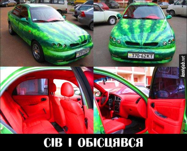 Прикол Машина-кавун. Автомобіль в кольорах кавуна. Сів і обісцявся