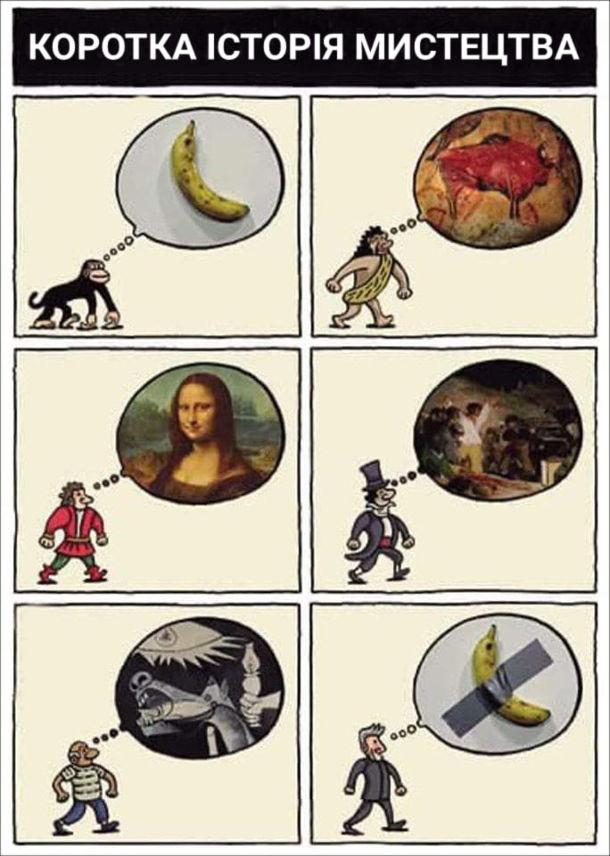 Смішний малюнок Історія мистецтва. Мавпа думала про банан. Печерна людина думала про наскельні малюнки, В період Ренесансу художник думав про Джоконду... Сучасний митець думає про банан, приклеєний скотчем