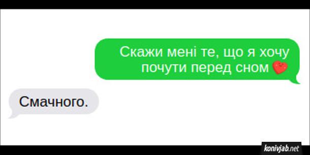 Смішна романтична переписка. - Скажи мені те, що я хочу почути перед сном. - Смачного.