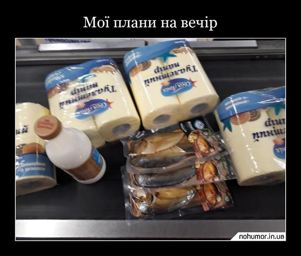 Демотиватор Плани на вечір. В супермаркеті купив в'ялену рибу , кефір і кілька упаковок туалетного паперу