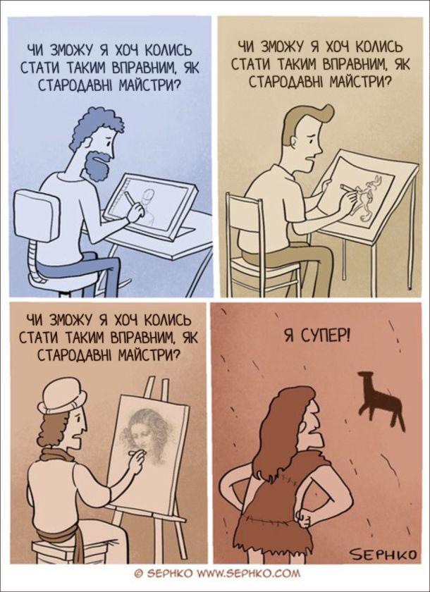 Смішний комікс про художників. Чи зможу я хоч колись стати таким вправним, як стародавні майстри?