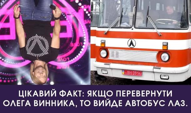 Фотоприкол про Олега Винника. Цікавий факт: якщо перевернути Олега Винника, то вийде автобус ЛАЗ