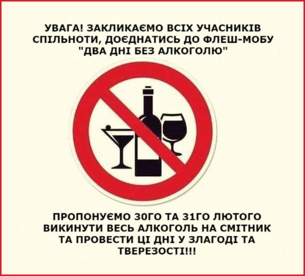 """Прикол Безалкогольний флешмоб. Увага! Закликаємо всіх учасників спільноти, доєднатись до флеш-мобу """"Два дні без алкоголю"""". Пропонуємо 30го та 31го лютого викинути весь алкоголь на смітник та провести ці дні у злагоді та тверезості!!!"""