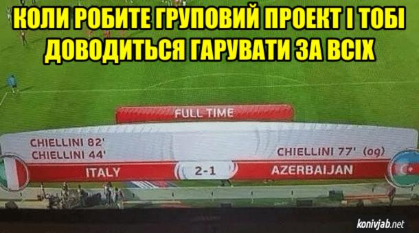 Прикол Результат футбольного матчу між Італією і Азербайджаном - 2-1. Всі голи забив Джорджо К'єлліні. Коли робите груповий проект і тобі доводиться гарувати за всіх