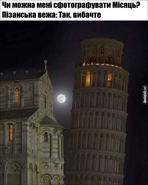 Мем про Пізанську вежу. Чи можна мені сфотографувати Місяць? Пізанська вежа, нахиляючись: Так, вибачте