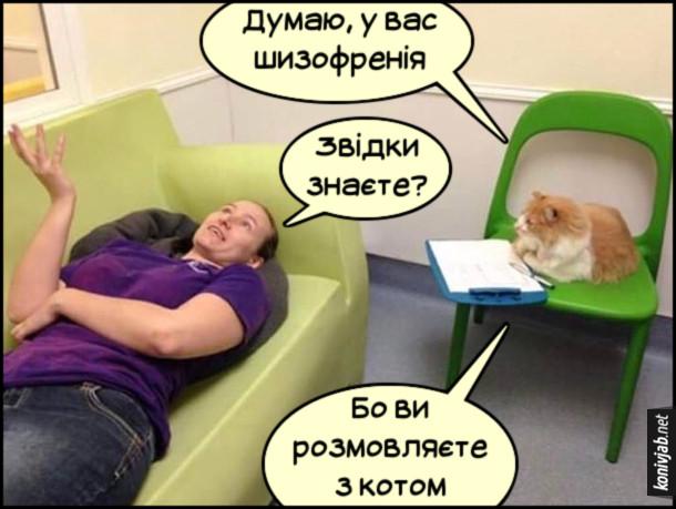 Мем Кіт психоаналітик. Кіт: - Думаю, у вас шизофренія. Пацієнтка: - Звідки знаєте? Кіт: - Бо ви розмовляєте з котом