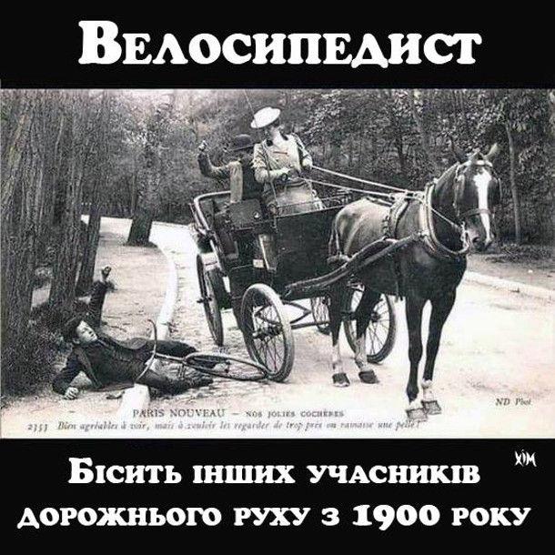 Жарт про велосипедистів. Велосипедист бісить інших учасників дорожнього руху з 1900 року. Стара світлина: дорожній інцидент з велосипедистом і каретою