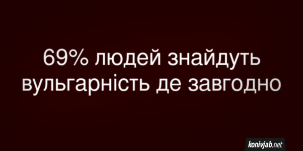 Смішна пікантна статистика. 69% людей знайдуть вульгарність де завгодно