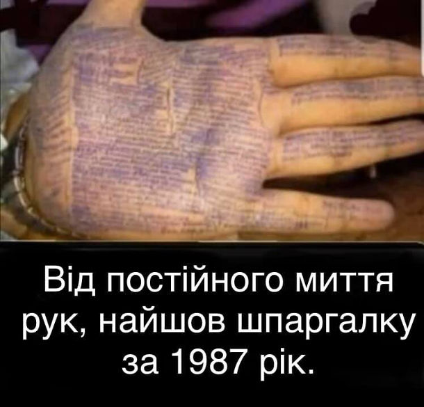 Від постійного миття рук, знайшов шпаргалку за 1987 рік.