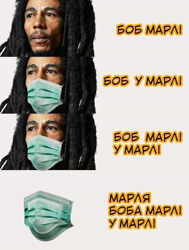 Боб Марлі, Боб у марлі, Боб Марлі у марлі, марля Боба Марлі у марлі