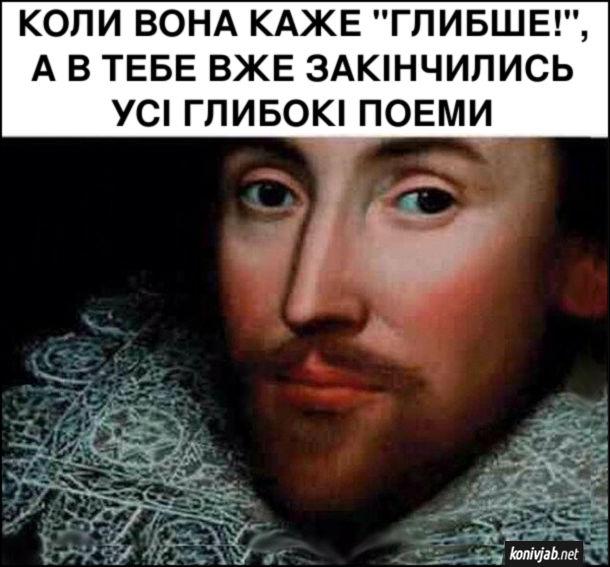 """Мем Шекспір. Коли вона каже """"Глибше!"""", а в тебе вже закінчились усі глибокі поеми"""
