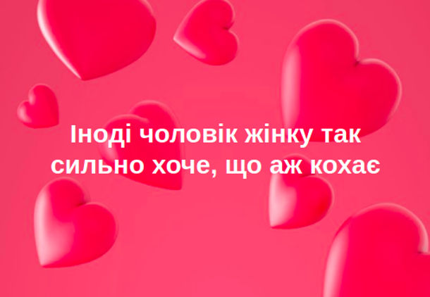 Анекдот про кохання. Іноді чоловік жінку так сильно хоче, що аж кохає