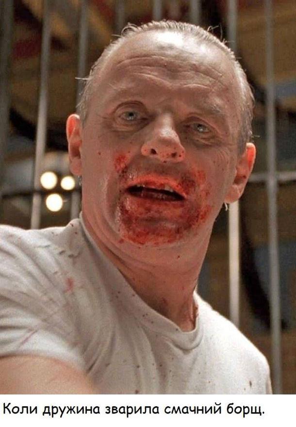 """Прикол Коли дружина зварила смачний борщ. На фото: Ганнібал Лектер з фільму """"Мовчання ягнят"""""""