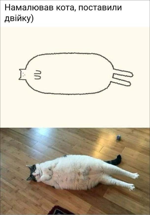Прикол малюнок кота. Намалював кота, поставили двійку. А насправді є такий кіт