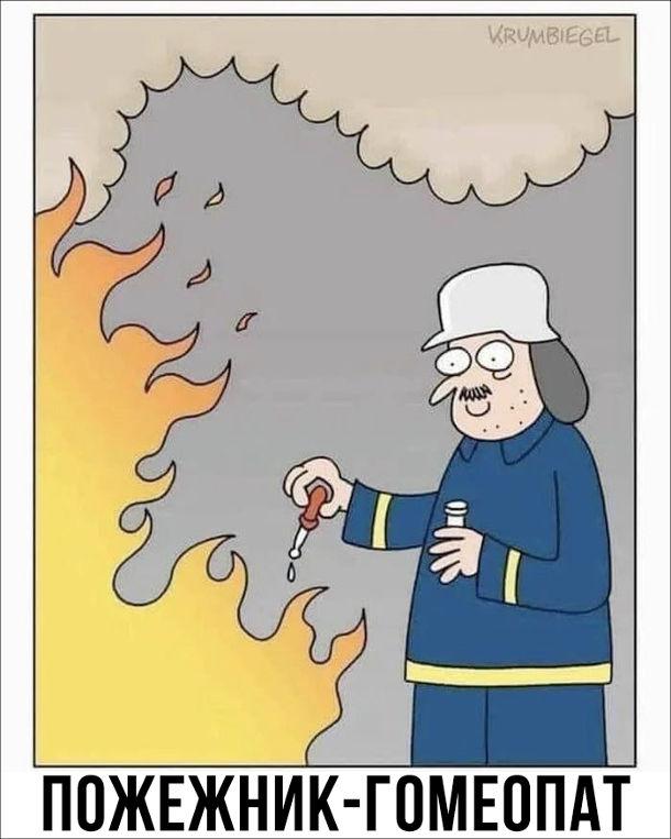 Смішний малюнок. Пожежник-гомеопат