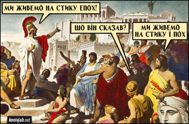 """Прикол Стародавні Афіни. Перикл виступає перед афінянами: - Ми живемо на стику епох. Один в натовпі питає: """"Шо він сказав?"""", інший відповідає: """"Ми живемо на стику і пох"""". Картина Філіпа фон Фольца"""