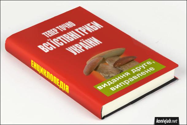 Прикол Енциклопедія грибів. Тепер точно всі їстівні гриби України. Видання друге, доповнене