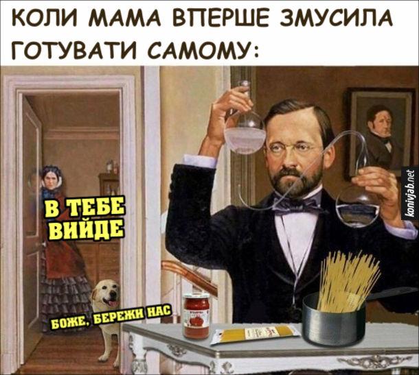 Прикол Готування вперше. Коли мама вперше змусила готувати самому. Мама: - В тебе вийде. Собака: - Боже, бережи нас.