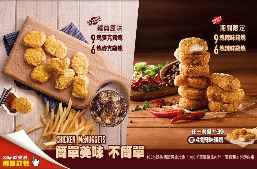 McDonald's Spicy Chicken McNuggets UK