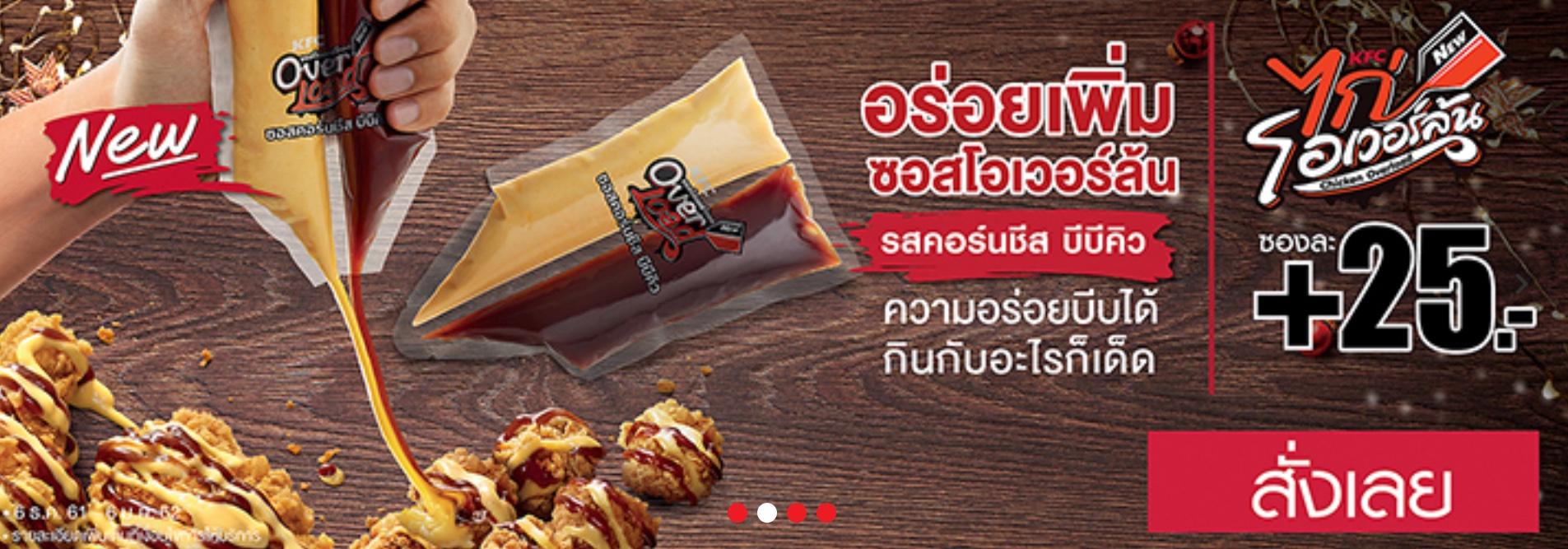 KFC Thailand - Overload Chicken