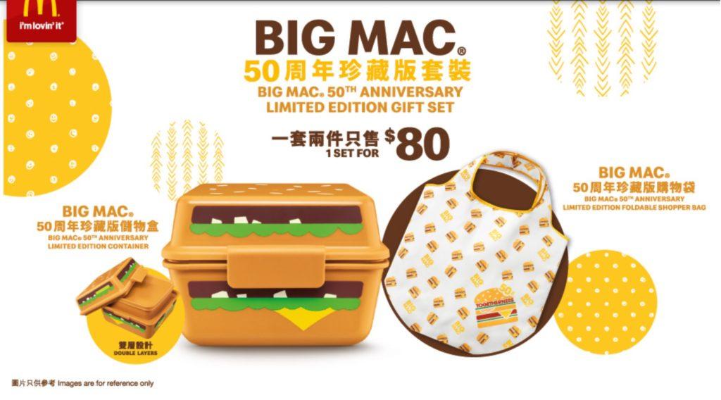 McDonald's Hong Kong - Big Mac 50th Anniversary