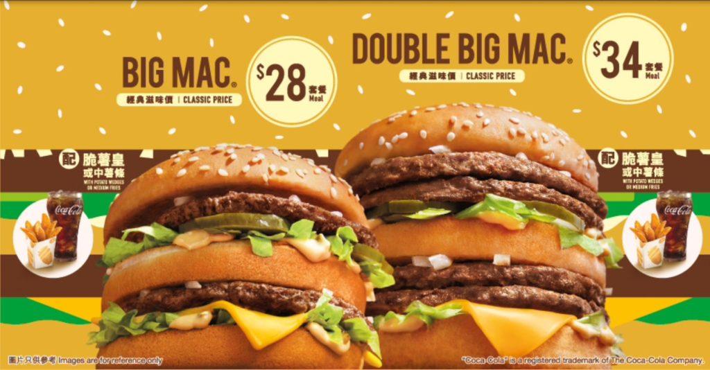 McDonald's Hong Kong - Double Big Mac