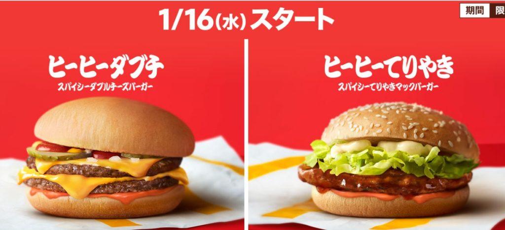 Burger Lad Drive Thru - McDonald's Japan