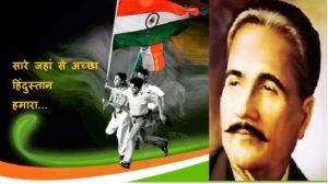 """गणतंत्र दिवस स्पेशलः """"सारे जहां से अच्छा हिंदुस्तान हमारा""""…"""