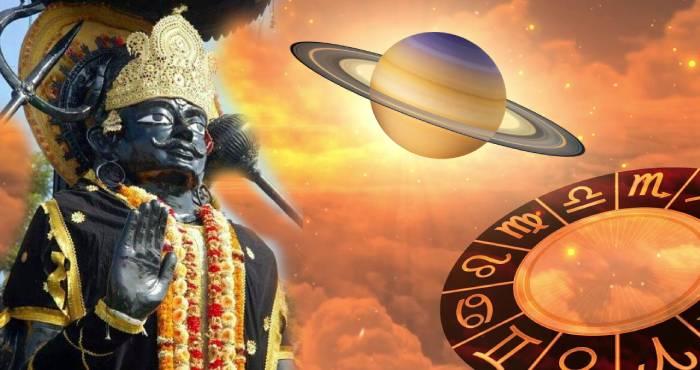Religion & Astrology: ये लक्षण बताते हैं कि शनिदेव की दृष्टि आपके ऊपर शुभ है या अशुभ !
