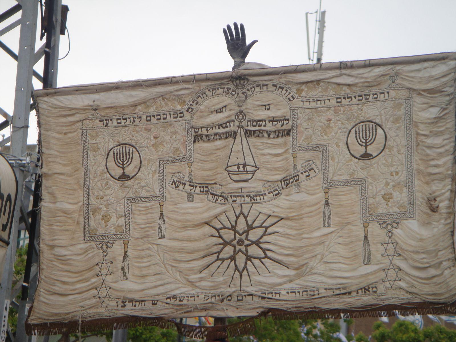 הדגל המוביל את התהלוכה מבית עבו למירון ובראשו - החמסה