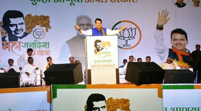 महाराष्ट्र: 21 अगस्त से दोबारा शुरू होगी CM फडणवीस की 'महाजनादेश यात्रा'