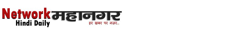Network Mahanagar