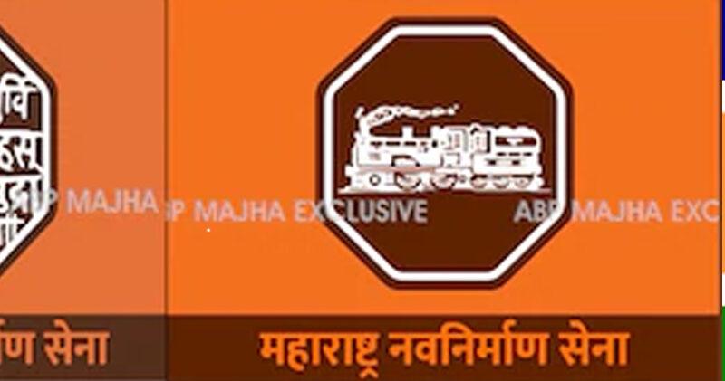 मुंबई: राज ठाकरे की (MNS) के नए भगवा झंडे की तस्वीर वायरल, 23 को पार्टी का महाधिवेश