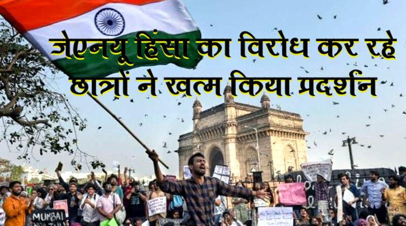 मुंबई में (जेएनयू) हिंसा का विरोध कर रहे छात्रों ने ख़त्म किया प्रदर्शन...