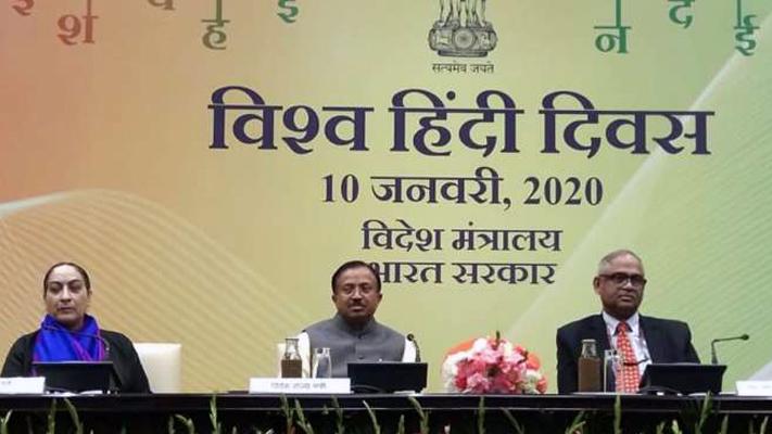 विश्व हिंदी दिवस पर विदेश राज्य मंत्री बोले- मंत्रालय में हिंदी में काम करें अधिकारी