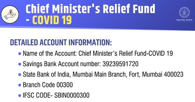 महाराष्ट्र: कोरोना में मदद के लिए मुख्यमंत्री सहायता निधी कोविड-19 नाम से खुला नया खाता
