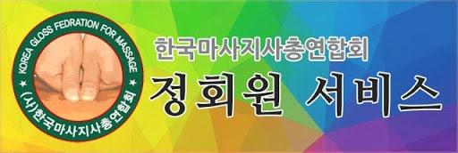 강남안마 한국마사지사총연합회