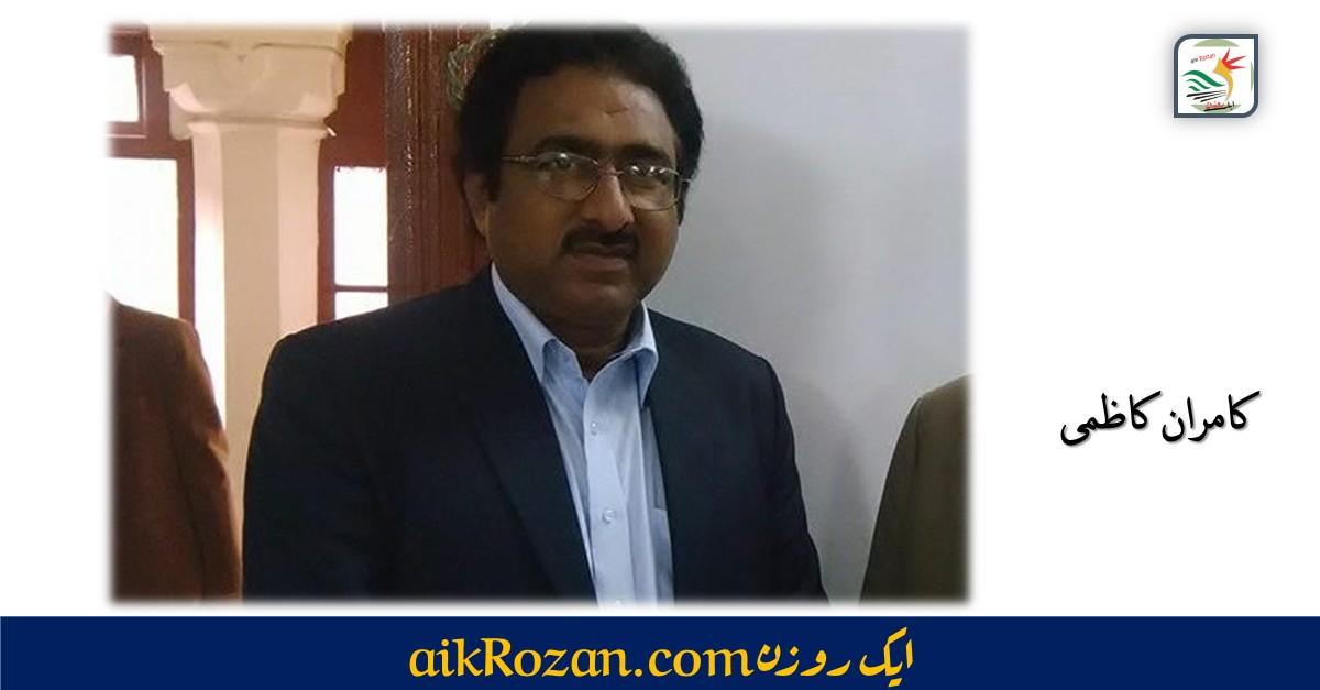 کامران کاظمی