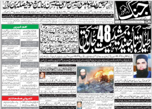 جنگ لاہور، 8 دسمبر 2016