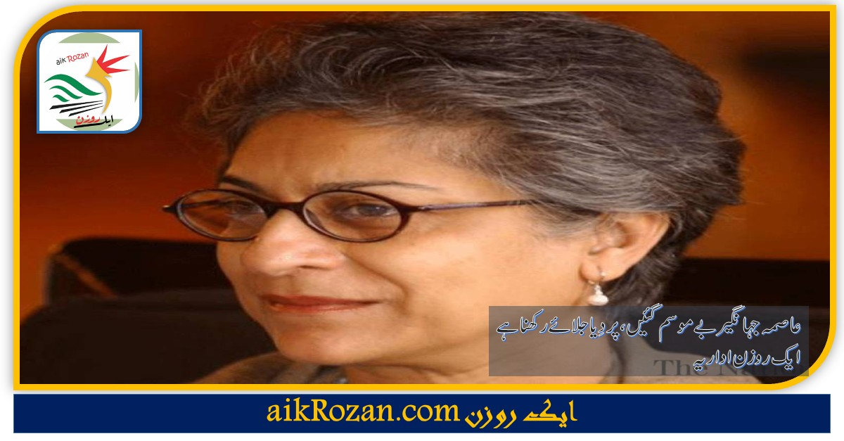عاصمہ جہانگیر