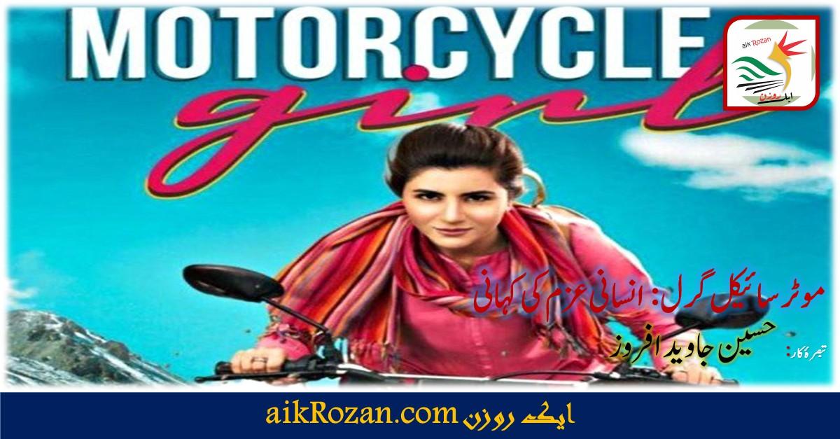 موٹر سائیکل گرل