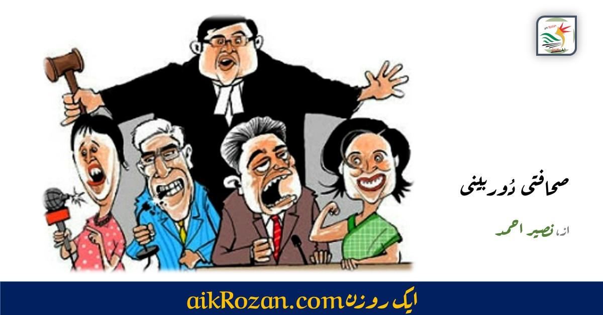 صحافتی دور بینی (طنز و مزاح)