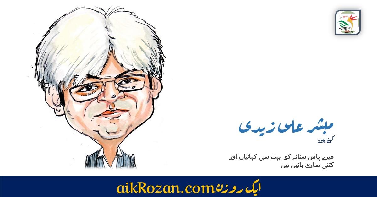 Mubashir Ali Zaidi