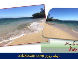 موریشس کا ساحل