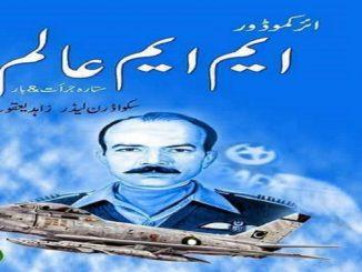 عالم کا عالم