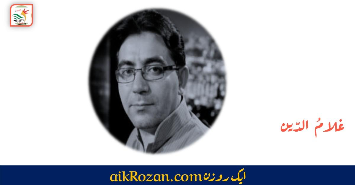 غلام الدین