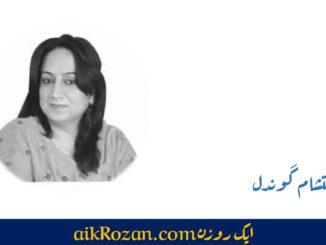Munazza Ehtisham Gondal
